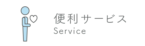 便利サービス